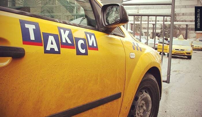 можно такси